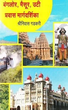 Banglore, Mysore, Ooti Pravas Margdarshika