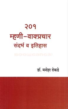201 Mhani, Vakprachar : Sandarbh V Etihas