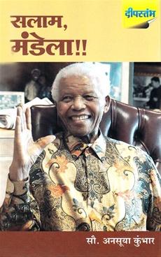 Salam Mandela