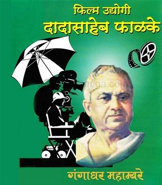 Film Udhyogi Dadasaheb Phalake