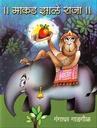 माकड झाले राजा