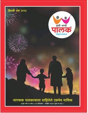Tumhi Amhi Palak 2013
