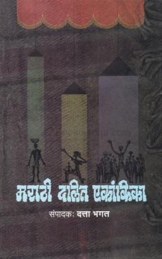 Marathi Dalit Ekankika
