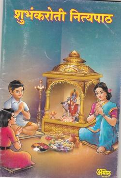 Shubhamkaroti Nitypath