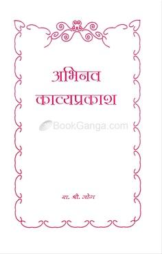 Abhinav Kavyaprakash