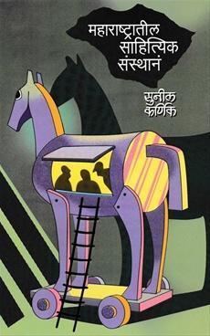Maharashtratil Sahityik Sansthan