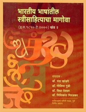 Bhartiy Bhashantil Stri Sahityacha Magova