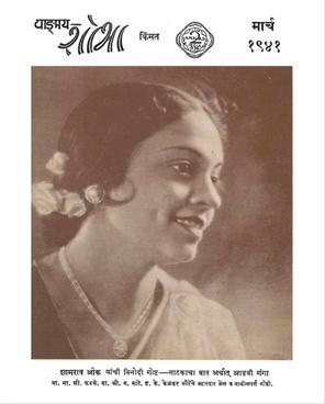 वाङ्मय शोभा ( मार्च १९४१ )