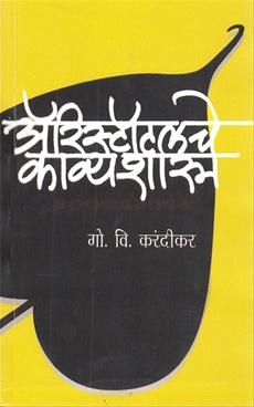 Aristotalche Kavyashastra
