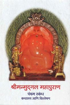Shrimanmudgal Mahapuran : Pancham Skandh