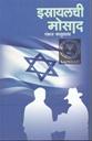 इस्रायलची मोसाद