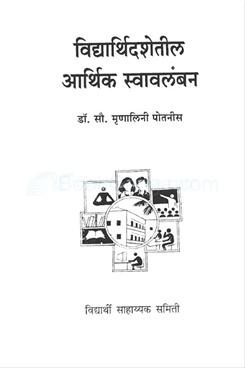 Vidharthi Dashetil Aarthik Swawlambn