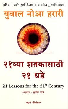 21 Vya Shatakasathi 21 Dhade