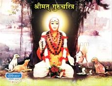 Shrimat Gurucharitra