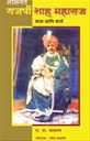 लोकनेते राजर्षी शाहू महाराज