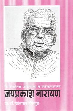 Manavatecha Upasak Va Lokanayak Jayaprakash Narayan