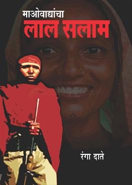Maovadyancha Lal Salam