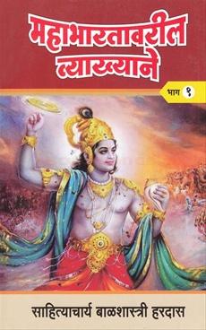 Mahabharatavaril Vyakhyane Bhag-1