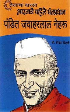 Pandit Javaharlal Neharu
