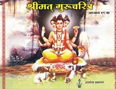 Shrimat Gurucharitra (Adhyay 19 Va)