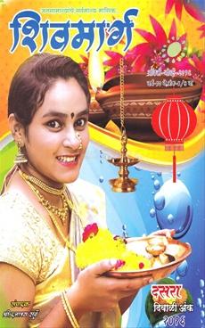 Shivamarga 2016