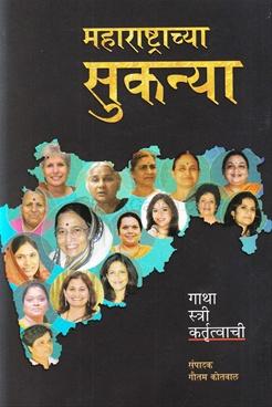 Maharashtrachya Sukanya