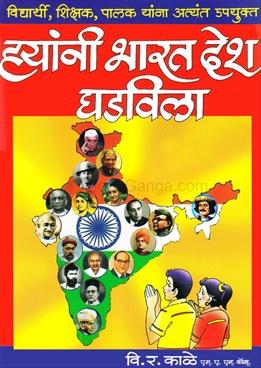 Hyanni Bharat Desh Ghadvila