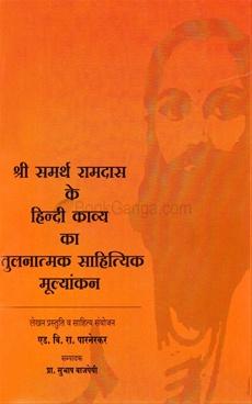 Shri Samarth Ramdas Ke Hindi Kavya Ka Tulnatmak Sahityik Mulyankan