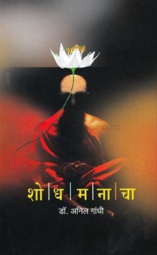 Shodh Manacha