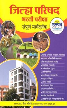 Jilha Parishad Bharati Pariksha Sampurn Margdarshak