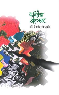 Kavitecha Antaswar