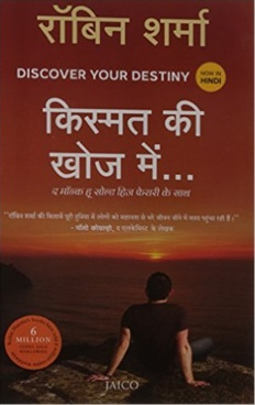 Discover Your Destiny (Hindi)