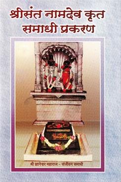 Shrisant Namdev Krut Samadhi Prakaran