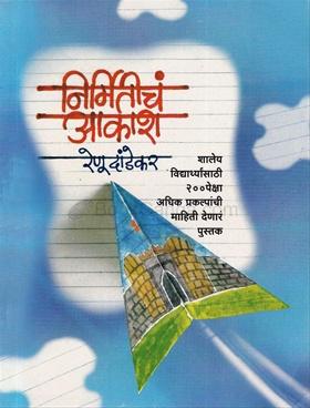 Nirmitich Akash