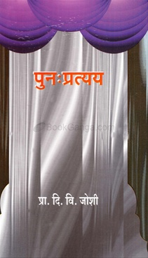 Punh Pratyay