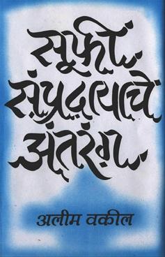 Sufi Sampradayache Antrang