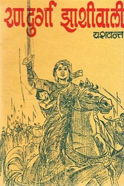 Randurga Jhashiwali