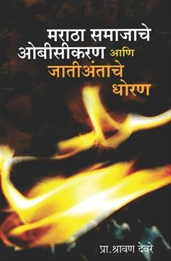 Maratha Samajache OBCkaran Ani Jatiantache Dhoran
