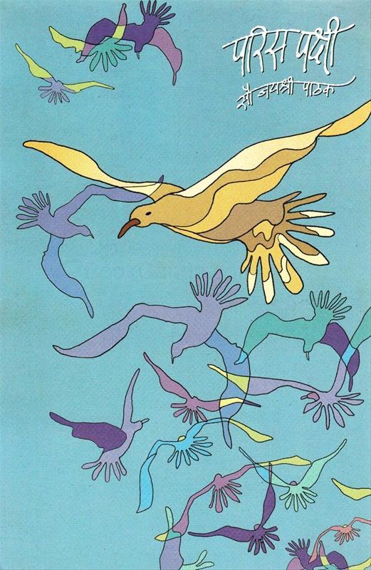 परिस पक्षी