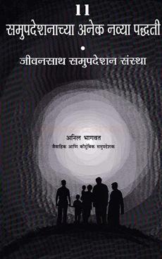 Samupadeshnachya Anek Navya Paddhati - 11