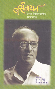 Vasantayan