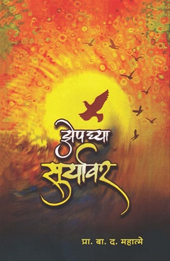 Zep ghya Suryawar