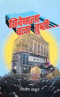 Cinemala Chala Tumhi