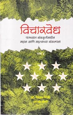 Vicharvedh Bhag 3