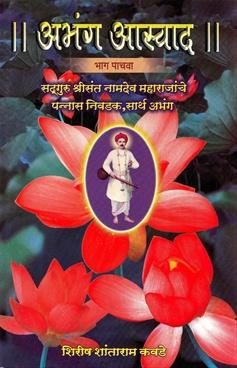 Abhang Aswad Bhag 5
