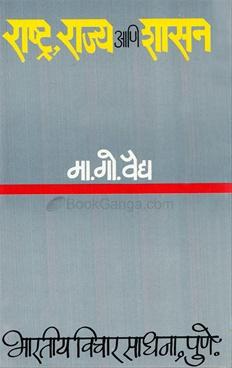 Rashtra Rajya Ani Shasan