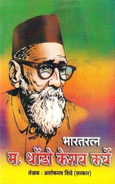 Bharatratn Maharshi Dhondo Keshav Karve