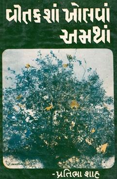 Vitak Shan Kholwan Amatha