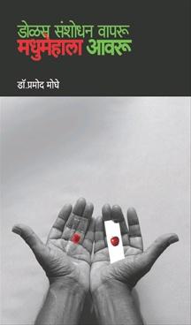 Dolas Sanshodhan Vaparu Madhumehala Avaru