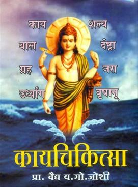 Kayachikitsa (Hindi Sanskaran)